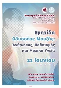 psixiatriki_kliniki_afisa_teliki